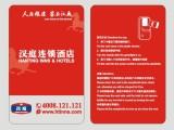 南京必達BE-TECH門鎖卡酒店感應卡房卡定制IC射頻門卡