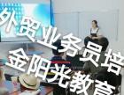 金阳光教育:外贸培训