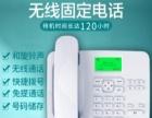 郑州铁通无线固话办理 拨打全国电话低至1分钱