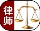 昌平区法律援助律师