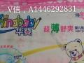 华婴超薄舒爽婴儿纸尿裤(全新)