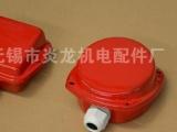 上海纺织电机接线盒