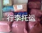 徐汇区物流公司托运公司 电瓶车行李托运打包价格