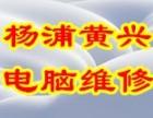 上海杨浦黄兴电脑上门diy装机硬盘U盘数据恢复维修网络布线