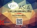 2018北京国际消费电子博览会-发布招商