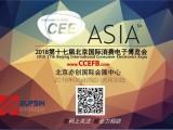 2018国际(北京)消费电子展将于北京亦创国际会展中心举办