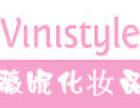 薇妮vinistyle化妆品加盟