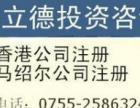沿海城市为何要用香港公司做外贸