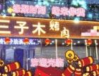 【三子木烤肉】十年经营,**秘方,生意火爆