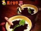 创业项目喷在奶茶加盟冷饮热饮 投资金额 1万元以下