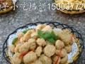 南阳小吃培训 酸汤水饺做法大全