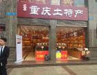 茶园新区 十字路口 重庆土特产 月租7700!