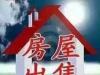 文山-房产2室1厅-23.8万元