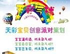 盐城气球装饰 生日策划执行一站式 天彩气球派对策划