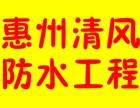 惠州防水补漏工程公司专业堵漏仓库地下室楼顶水池厂房外墙防水