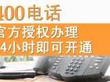 在哪能买到新式的400电话|开封400电话开通