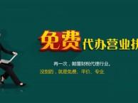 镇海 江北注册营业执照 劳务派遣许可证 代理记账 提供地址