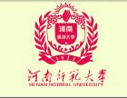 河南师范大学2017年成人高考招生专业及学费简介