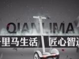 广州千里马电动车 代理垄断强势吸金