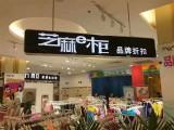 真正免費鋪貨,坐享利潤分成,杭州加盟芝麻e柜女裝店