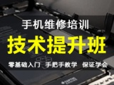广州手机维修培训学校