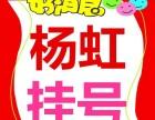 妇幼杨虹专业挂号