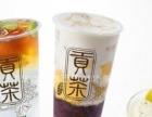 摩泽贡茶加盟 奶茶店加盟 贡茶十大品牌加盟