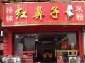 北京红鼻子桂林米粉加盟 红鼻子桂林米粉加盟电话多少