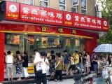 百味鸡加盟-镇江百味鸡熟食店加盟