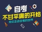 广州大专学历培训,番禺本科学历培训,专升本学历培训