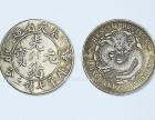 急征收袁大头,光绪元宝,大清铜币等古钱币!