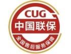 北京松下燃气灶维修(全国统一服务+丰台区各报修中心联系多少?