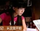 兜秘中文速记 不仅仅是专业