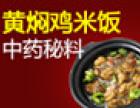 一品世家黄焖鸡米饭加盟