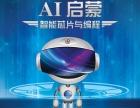秦皇岛机器人竞赛级培训 青少年机器人大赛