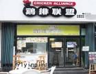 鸡排联盟是连锁店吗 开一家鸡排联盟加盟店要多少钱