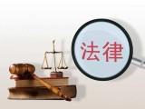 塘沽著名离婚律师 夫妻财产分割 离婚纠纷律师