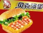 中国人口味的西式快餐品牌-贝克汉堡 加盟详情