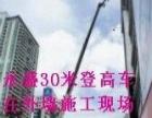 香洲高空清洗车出租_珠海香洲有高空清洗车租赁