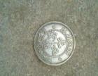 罗源光绪元宝古钱币鉴定出手