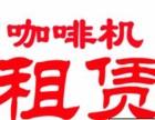 咖啡机租赁公司 咖啡机租赁 北京咖啡机租赁
