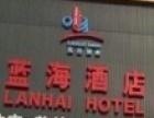 蓝海酒店加盟