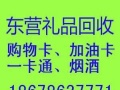 东营冯先生专业回收商场购物卡 山东一卡通 高档名烟名酒
