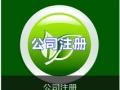 莆田公司注册代理记账税务申报一条龙18650289853