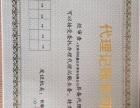 长春市桂鑫会计事务有限公司
