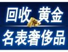 衡水上门回收黄金首饰名表名包钻戒实体店回收安全