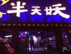 半天妖主题餐厅加盟 半山妖酒吧式烤鱼烧烤海鲜加盟