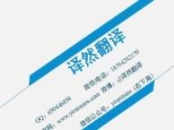 企业文件 产品说明 签证材料 商务口译 标书工程