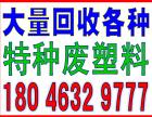芗城金属回收报价-回收电话:18046329777