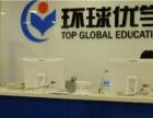 环球优学教育中小学各年级语数外辅导提高更快!